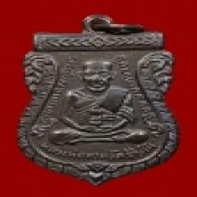 หลวงปู่ทวด วัดช้างให้ เหรียญเสมา รมดำ สองจุด ปี 2504
