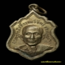เหรียญหลวงพ่อเพิ่ม วัดป้อมแก้ว จ.พระนครศรีอยุธยา ปี 2517