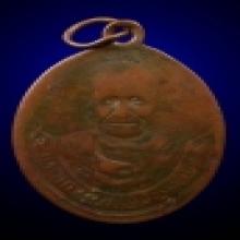 เหรียญคางเครารุ่น3หลวงพ่ออิ่ม วัดหัวเขา