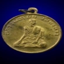 เหรียญกลมหลวงพ่อโบ้ย วัดมะนาว รุ่นแรก