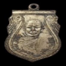 เหรียญรุ่นแรกหลวงพ่อทอง วัดท่าข้าม