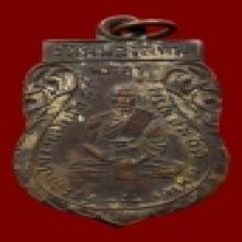เหรียญเสมารุ่นแรก หลวงพ่อหิน วัดหนองสนม ระยอง