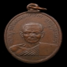 เหรียญทองแดง ลพ.ทองอยู่ วัดใหม่หนองพะองค์ 2509