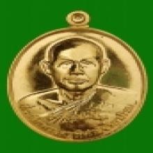 เหรียญทองคำ 2553 พระมหาสุรศักดิ์ วัดประดู่