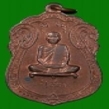 เหรียญเสมาหลังยันต์ตรีนิสิงเห ทองแดง 2517 ลป.โต๊ะ