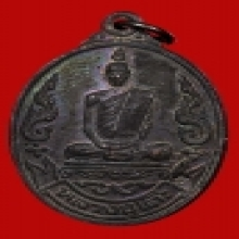 เหรียญเยือนอินเดีย 2519 ทองแดงรมดำ ลป.โต๊ะ