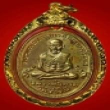 เหรียญรุ่น๔...ทองแดงกะไหล่ทอง(ตรงบล็อค)...สวยมากๆ...หายาก
