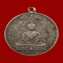 เหรียญชินราช วัดหญ้าไทรรุ่นแรกปีพ.ศ.๒๔๖๐