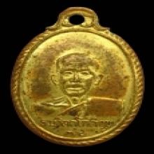 เหรียญหลังเต่า เจ้าคุณนรฯ