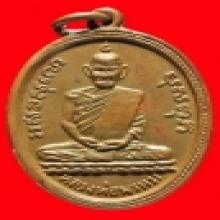 เหรียญรูปไข่รุ่นแรกหลวงพ่อพรหม
