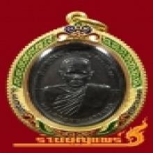 เหรียญพ่อท่านซัง รุ่น 2 สวยแชมป์ พร้อมจับขอบทอง ลงยา