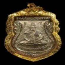 เหรียญเลื่อน สมณศักดิ์ ปี๒๕๐๘ อัลปาก้าชุบนิเกิล ไม่ผ่าปาก