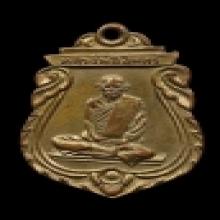 เหรียญหลวงพ่ออินทร์ วัดสระสี่มุม  รุ่นแรก หน้าเล็ก นิยม