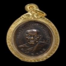 เหรียญหลวงพ่อแช่ม สายฝนใหญ่มีจาร ปี2486