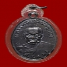 เหรียญหลวงพ่อแช่ม สายฝนเล็ก ปี2486 (โชว์)