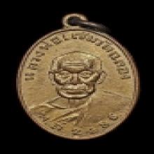 เหรียญหลวงพ่อแช่ม ยันต์6แถวไหล่ทอง ปี2486