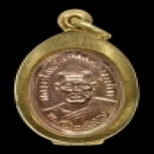 เหรียญหลวงพ่อแช่มปี2497 ย้อนปี15 เนื้อนาค โชว์