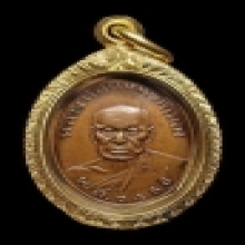 เหรียญหลวงพ่อแช่ม บล็อคแตก ปี2486 โชว์