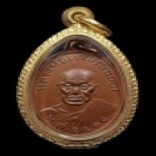 เหรียญหลวงพ่อแช่ม บล็อคยันต์ตัง ปี2486 โชว์
