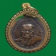 เหรียญหลวงพ่อแช่ม สายฝนใหญ่นิยม ปี2486 โชว์