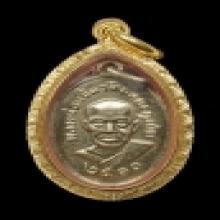 เหรียญหลวงพ่อแช่ม ปี10 เนื้ออัลปาก้า