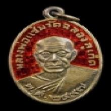 เหรียญหลวงพ่อแช่ม ช.ห่าง ปี2497 เงินลงยา โชว์
