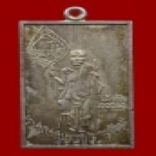 เหรียญสี่เหลี่ยมหลวงพ่อแช่ม เนื้อเงินปี12 โชว์