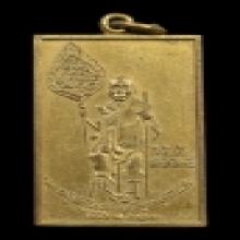 เหรียญสี่เหลี่ยมหลวงพ่อแช่ม ไหล่ทอง ปี2498 โชว์