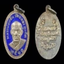 เหรียญหลวงพ่อแช่ม เงินลงยาปี11 โชว์