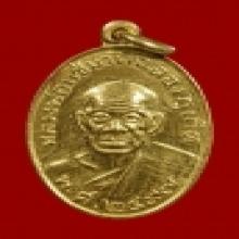 เหรียญทองคำหลวงพ่อแช่ม หลังยันต์ปี35 โชว์