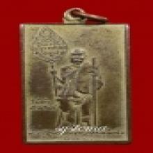 เหรียญหลวงพ่อแช่ม บล็อคพ่อปานไหล่ทอง ปี2473 โชว์