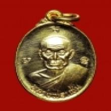 เหรียญทองคำหลวงพ่อแช่ม ปี35 หลังภปร. โชว์