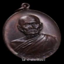เหรียญหลวงพ่อทบ รุ่นทลูเกล้า ท.ใหญ่ นิยม สวยเดิม