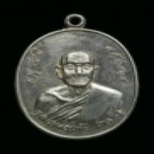 เหรียญรุ่นแรก เนื้อเงิน หลวงปู่แก้ว เกสาโร
