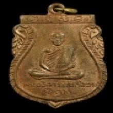 เหรียญ อธิการเปลือย วัดตาล รุ่นแรก ปี08 แชมป์ๆ