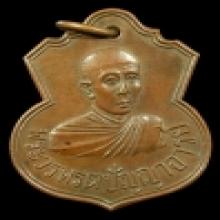 เหรียญ ลพ.เฮี้ยง วัดป่า รุ่น 2 ปี 2501 แชมป์