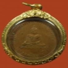 เหรียญหลวงพ่อพระชีว์ ๒๔๗๘