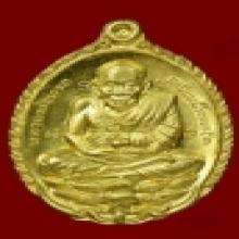 เหรียญเปิดโลก  หลวงปู่ดู่ เนื้อทองคำ