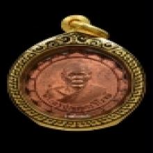 เหรียญหลวงพ่อรุ่ง วัดโพธิ์พระใน รุ่นแรก2490