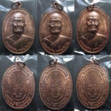 เหรียญรุ่นแรกหลวงพ่อพิน  เนื้อทองแดง