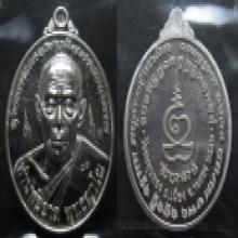 เหรียญรุ่นแรกหลวงพ่ออาดวัดตะพุนทอง เนื้อเงิน