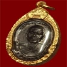 เหรียญหลวงพ่อคูณ วัดบ้านไร่ ปี 2517 ผิวเทพๆๆ