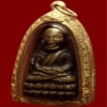 หลวงปู่ทวด วัดช้างให้ ปี 2505 ว.จุด นิยม