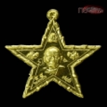 เหรียญดาวเจริญพร หลวงพ่อปั่น กวิสฺสโร เบอร์ ๕๕