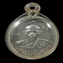 เหรียญประคำปี13 หลวงพ่อพรหม เนื้อเงิน ลงจาร
