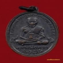 เหรียญหลวงพ่อทวด รุ่น 2 ไข่ปลาเล็ก พุฒย้อยสั้น ปี 2502