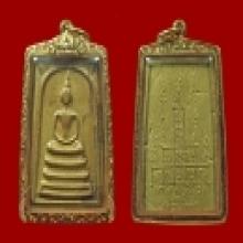 สมเด็จเนื้อทองระฆัง หลังยันต์สิบหลวงพ่อพรหม/เต่า