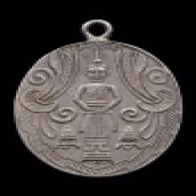 เหรียญหลวงพ่อวัดบ้านแหลม รุ่นแรก เนื้อเงิน