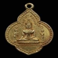 เหรียญทองคำหลวงพ่อโต วัดพนัญเชิง ปี2517