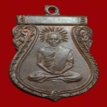 เหรียญหลวงพ่อเปียก วัดนาสร้าง ปี 2500